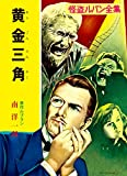 怪盗ルパン全集(6) 黄金三角 (ポプラ文庫クラシック)