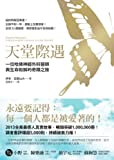 Proof of Heaven:A Neurosurgeon,s Journey into the Afterlife (Chinese Edition) by Eben Alexander, M.D.
