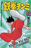 鉄拳チンミ(32) (月刊マガジンコミックス)