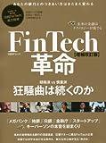 FinTech革命 増補改訂版(日経BPムック) -