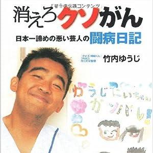 消えろクソがん 日本一諦めの悪い芸人・竹内ゆうじの闘病日記 (ヨシモトブックス)
