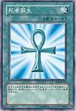 【遊戯王】死者蘇生(ノーマル/通常魔法)