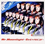 モーニング娘。「Mr.Moonlight ~愛のビッグバンド~」