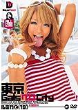 東京GalsベロCity27 接吻とギャルと舌上発射 ルミカ(19) [DVD]