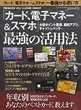 「カード、電子マネー&スマホ」最強の活用法 2012年 12/19号 [雑誌]