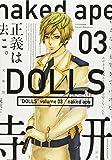文庫版 DOLLS 3巻 (IDコミックス ZERO-SUMコミックス)