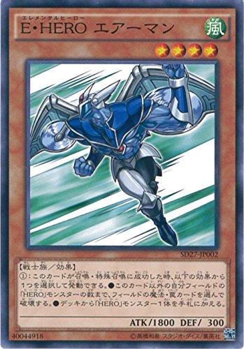 遊戯王カード SD27-JP002 E・HERO エアーマン(ノーマル)遊戯王アーク・ファイブ [-HERO's STRIKE-]