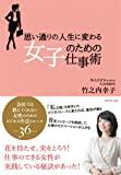 思い通りの人生に変わる 女子のための仕事術―――会社では教えてくれない女性のためのビジネス作法とルール36