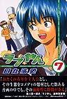 ラブやん 第7巻 2006年11月22日発売