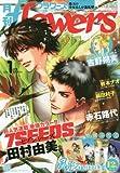 月刊 flowers (フラワーズ) 2016年 01月号 [雑誌]
