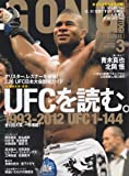 GONG(ゴング)格闘技2012年3月号