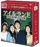 アイルランド DVD-BOX<シンプルBOXシリーズ>