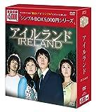 アイルランド DVD-BOX〈シンプルBOX 5,000円シリーズ〉[DVD]