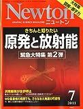 Newton (ニュートン) 2011年 07月号 [雑誌]
