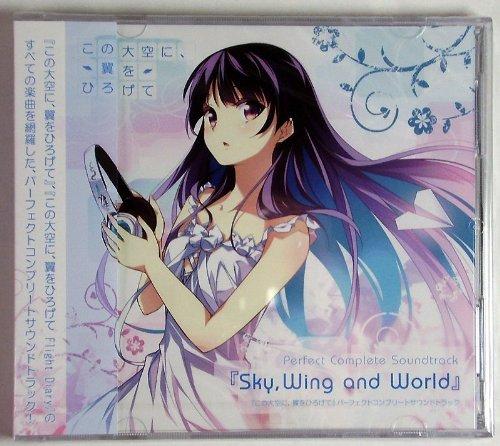 『この大空に、翼をひろげて』パーフェクトコンプリートサウンドトラック「Sky,Wing and World」