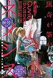 ネメシス 2013年 秋号 #14(14) (KCデラックス 月刊少年シリウス)