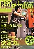 Badminton MAGAZINE (バドミントン・マガジン) 2012年 10月号 [雑誌]