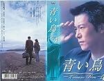 青い鳥(4) [VHS]