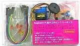 Raspberry Pi電子工作エントリーキット(Economy)