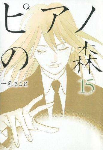 ピアノの森(15) (モーニングコミックス)