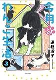 今月のわんこ生活(3) (DaitoComics)