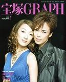 宝塚 GRAPH ( グラフ ) 2010年 02月号 [雑誌]