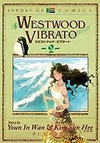 WESTWOOD VIBRATO 2 (サンデーGXコミックス)