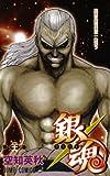銀魂―ぎんたま― 26 (ジャンプコミックス)