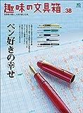 趣味の文具箱 Vol.38[雑誌]