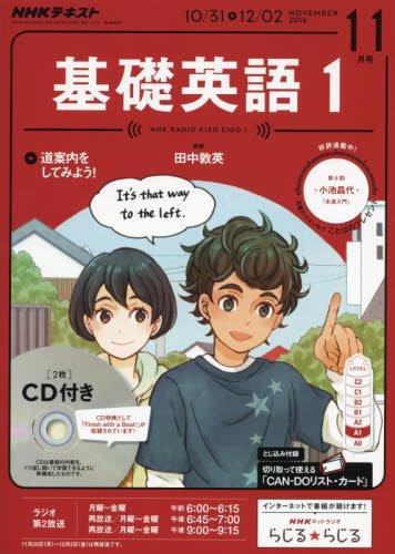 NHKラジオ 基礎英語1 CD付き 2016年 11 月号 [雑誌]