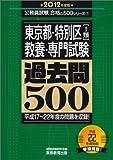 東京都・特別区〔1類〕教養・専門試験 過去問500[2012年度版] (公務員試験 合格の500シリーズ 7)