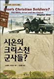 img - for Zion's Christian soldiers? (Korean edition) book / textbook / text book