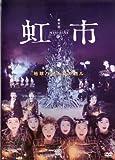維新派 ヂャンヂャン☆オペラ 虹市[DVD]