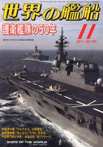 世界の艦船 2011年 11月号 [雑誌]