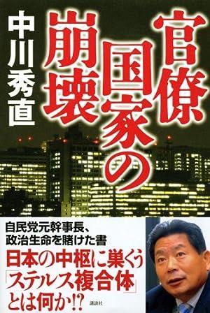 官僚国家の崩壊 [単行本] 中川 秀直 (著)