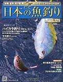 週刊 日本の魚釣り 2013年 3/27号 [分冊百科]