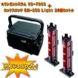 メイホウ(MEIHO) ★ランガンシステム VS-7055+ロッドスタンド BM-250 Light 2本組セット★ ブラック/クリアレッド×ブラック