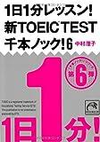 1日1分レッスン!新TOEIC TEST千本ノック!6 (祥伝社黄金文庫)