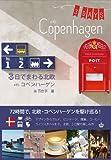 3日でまわる北欧in コペンハーゲン (Hokuo Book)