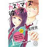 Amazon.co.jp: カスタマイズ彼女さん プチデザ(1) (デザートコミックス) 電子書籍: 神葉理世: Kindleストア