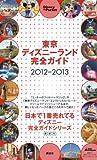 東京ディズニーランド完全ガイド 2012−2013 (Disney in Pocket)