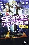 SE神谷翔のサイバー事件簿2 (幻冬舎文庫)