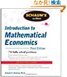 Schaum's Outline of Introduction to Mathematical Economics, 3rd Edition (Schaum's Outline Series)