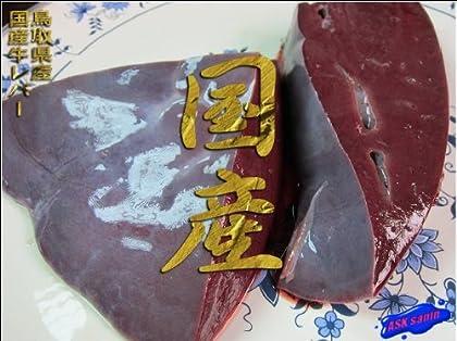 国産牛レバー500g 今までレバ刺し用商品でした。