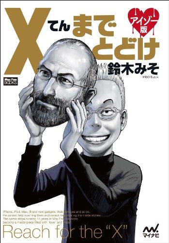 Xてんまでとどけアイゾー版 (Mac Fan Books)