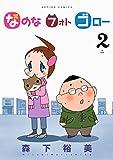 なのな フォト ゴロー(2) (アクションコミックス)