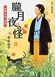 朧月夜の怪    薬師・守屋人情帖 (富士見新時代小説文庫)