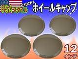 ピカピカ☆メッキホイールキャップ4枚☆USAスタイル 12インチ用