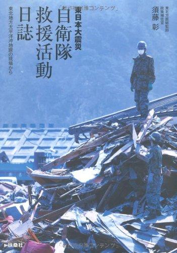 自衛隊救援活動日誌  東北地方太平洋地震の現場から