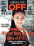 日経おとなの OFF (オフ) 2009年 02月号 [雑誌]